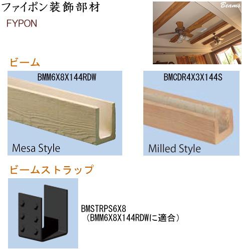 画像1: ファイポン装飾部材 ビーム (1)