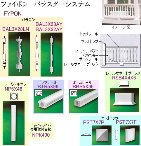 """画像1: ファイポン バラスターシステム (5""""BS) (1)"""