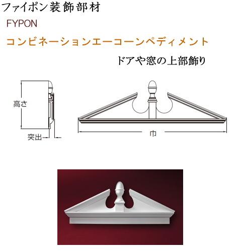 画像1: ファイポン装飾部材 コンビネーションエーコーンペディメント (1)
