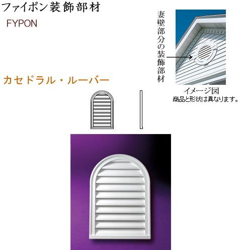 画像1: ファイポン装飾部材 カセドラル・ルーバー (1)
