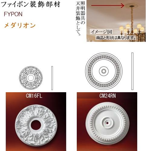 画像1: ファイポン装飾部材 メダリオン (1)
