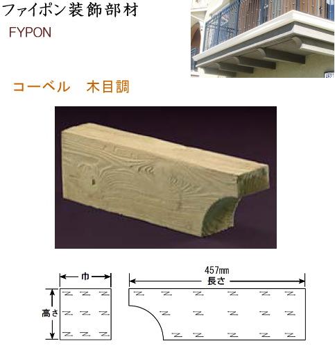 画像1: ファイポン装飾部材 コーベル 木目調 CORCV18X6X6S (1)