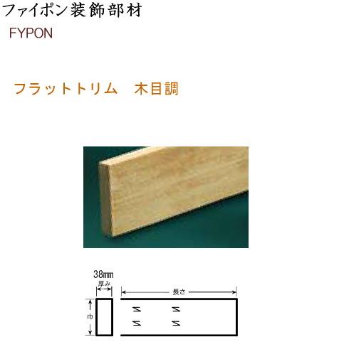 画像1: ファイポン装飾部材 フラットトリム 木目調 (1)