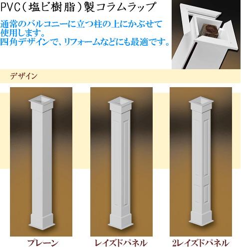 画像1: ファイポン [装飾柱] PVC(塩ビ樹脂)製 コラムラップ (1)