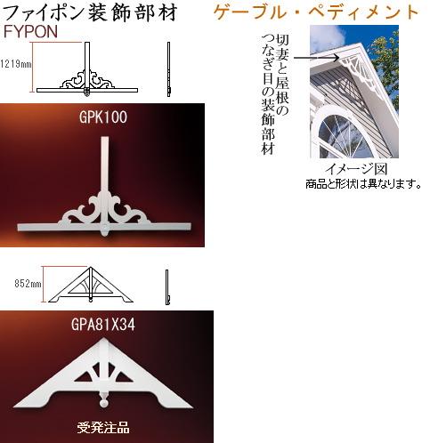 画像1: ファイポン装飾部材 ゲーブル・ペディメント (1)