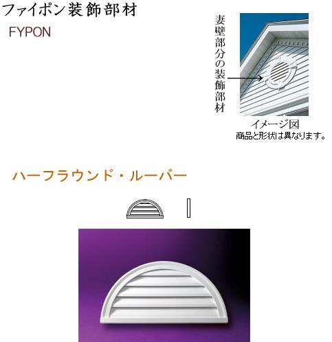 画像1: ファイポン装飾部材 ハーフラウンド・ルーバー (1)