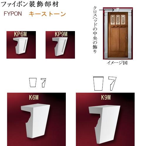 画像1: ファイポン装飾部材 キーストーン (1)