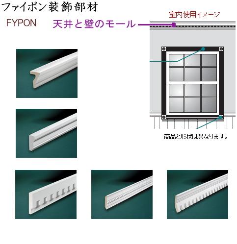 画像1: ファイポン装飾部材 モールディング (天井・壁の接点用) (1)