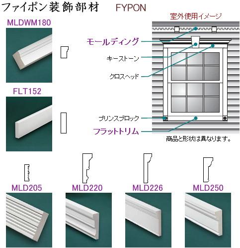 画像1: ファイポン装飾部材 モールディング (1)