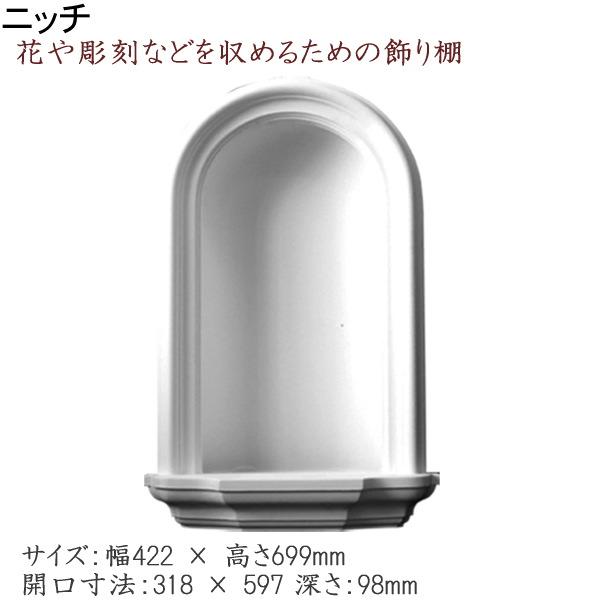 画像1: 装飾材 ニッチ (1)