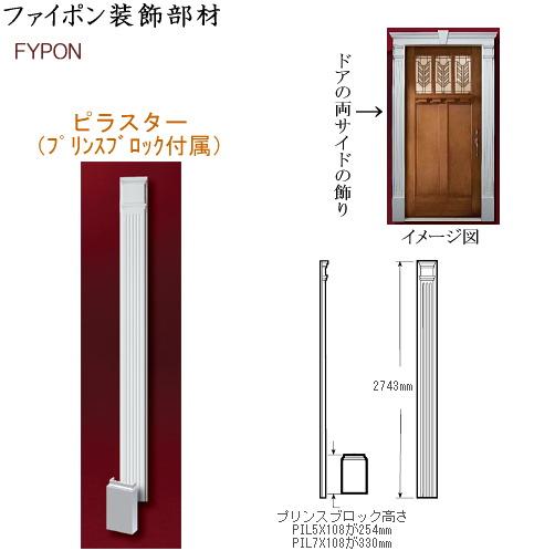 画像1: ファイポン装飾部材 ピラスター(プリンスブロック付属) (1)
