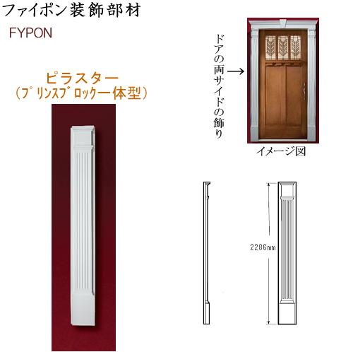 画像1: ファイポン装飾部材 ピラスター(プリンスブロック一体型) (1)