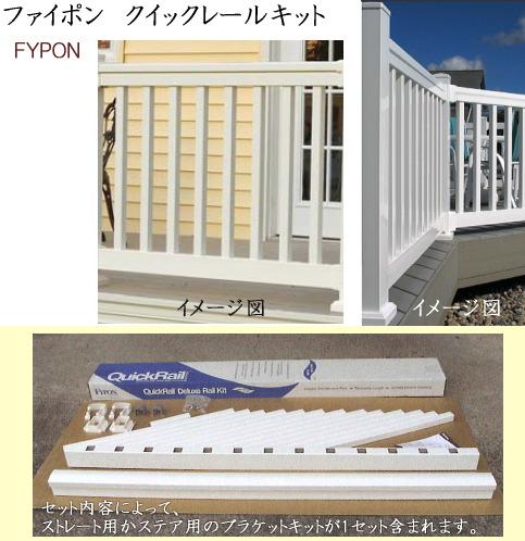 画像1: ファイポン [外部フェンス] クイックレールキット (1)