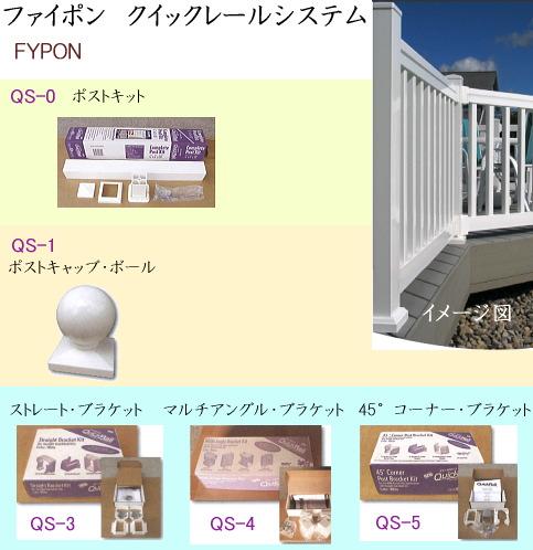 画像1: ファイポン [外部フェンス] ポスト、ブラケット類 (1)