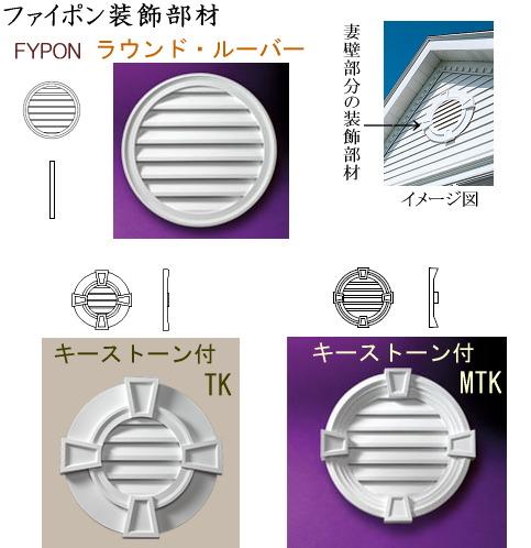 画像1: ファイポン装飾部材 ラウンド・ルーバー (1)