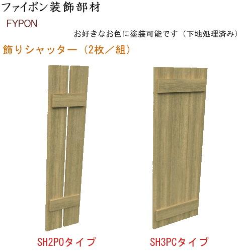 画像1: ファイポン装飾部材 飾りシャッター(RS) (1)