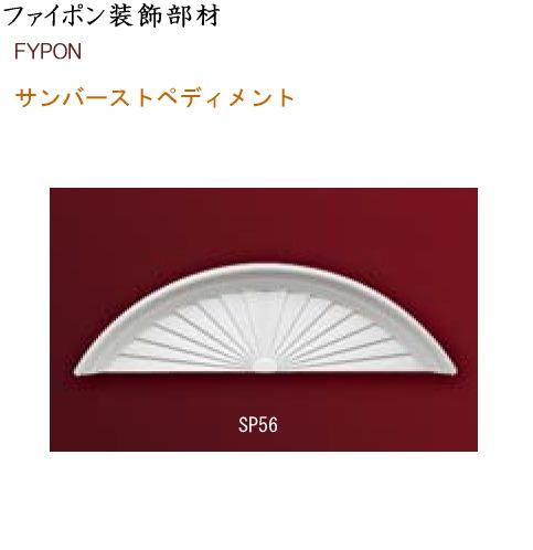 画像1: ファイポン装飾部材 SP56 (1)