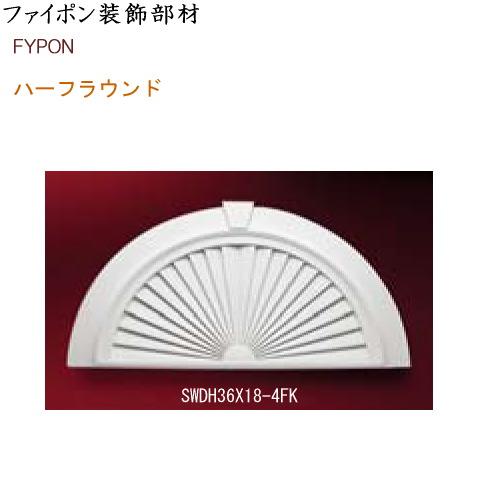 画像1: ファイポン装飾部材 SWDH36X18-4FK (1)