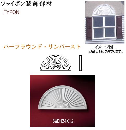 画像1: ファイポン装飾部材 ハーフラウンド・サンバースト (1)