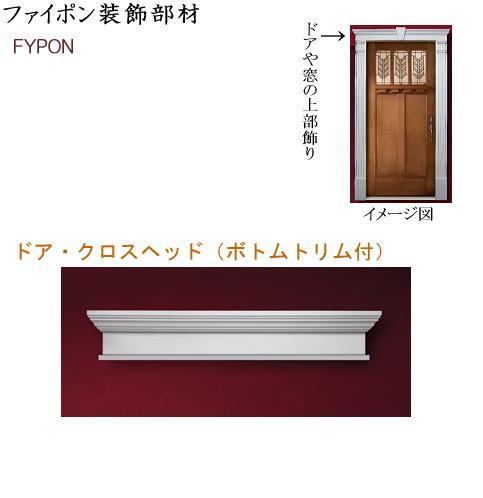 画像1: ファイポン装飾部材 ドア・クロスヘッド(ボトムトリム付) (1)