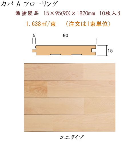 画像1: カバ A 無塗装フローリング 15×90 (1)