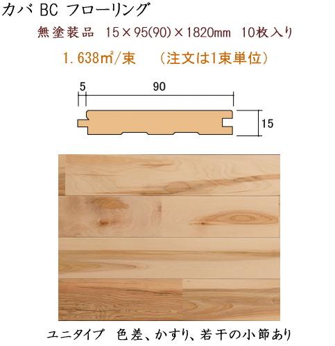 画像1: カバ BC 無塗装フローリング 15×90 (1)