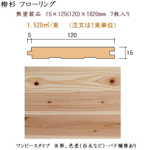 画像1: 柳杉 無塗装フローリング 15×120 (1)