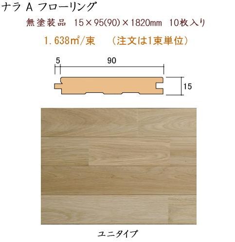 画像1: ナラ A 無塗装フローリング 15×90 (1)