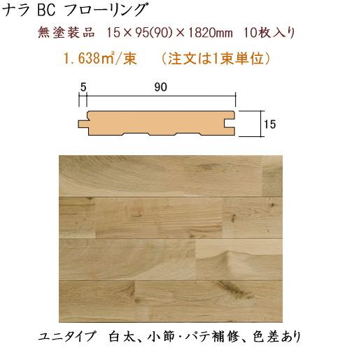 画像1: ナラ BC 無塗装フローリング 15×90 (1)