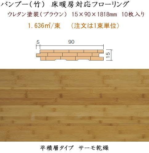 画像1: バンブー(竹) ウレタン塗装(ブラウン) 床暖房対応フローリング 15×90 (1)
