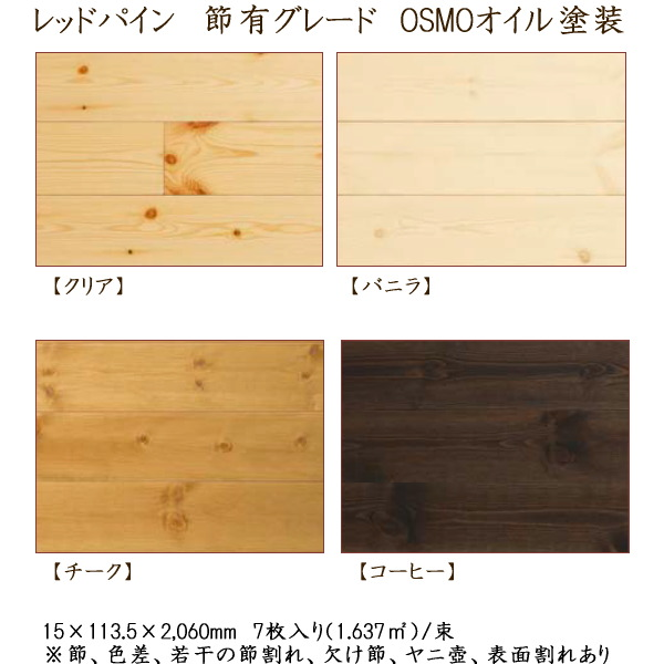 画像1: レッドパイン オスモオイル塗装 節有 15×113.5×2060mm 7枚 (1)