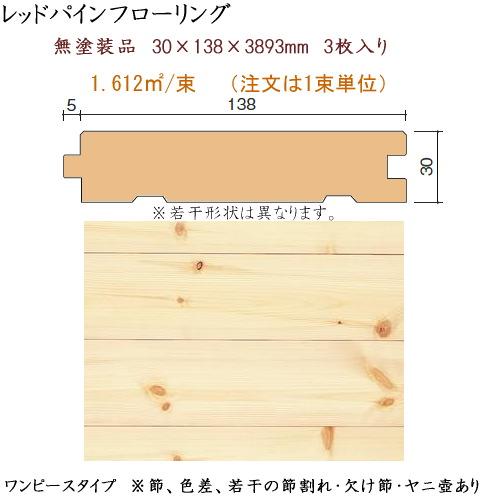 画像1: レッドパイン 無塗装フローリング 30×138 (1)