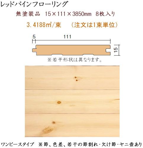 画像1: レッドパイン 無塗装フローリング 15×111 (1)