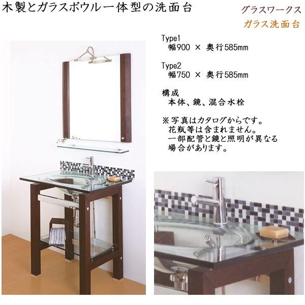 画像1: ガラス洗面台 Integrated Model (1)