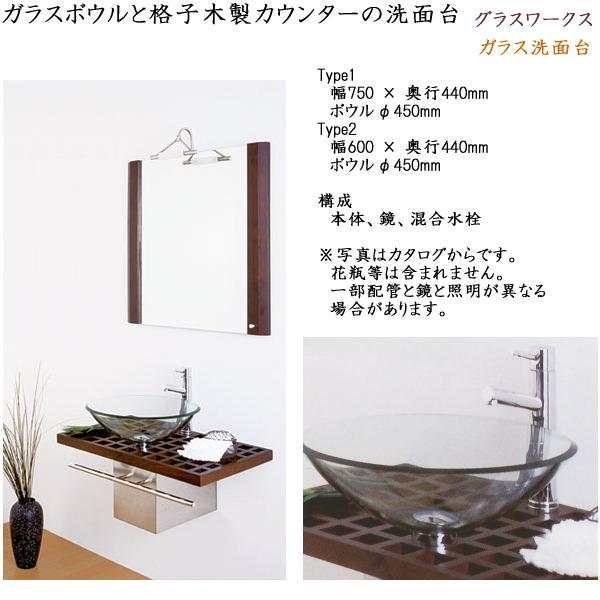 画像1: ガラス洗面台 Functional Model (1)