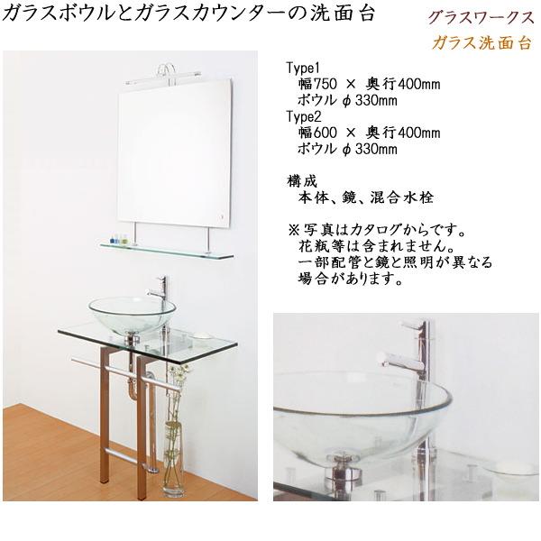 画像1: ガラス洗面台 Transparent Model (1)