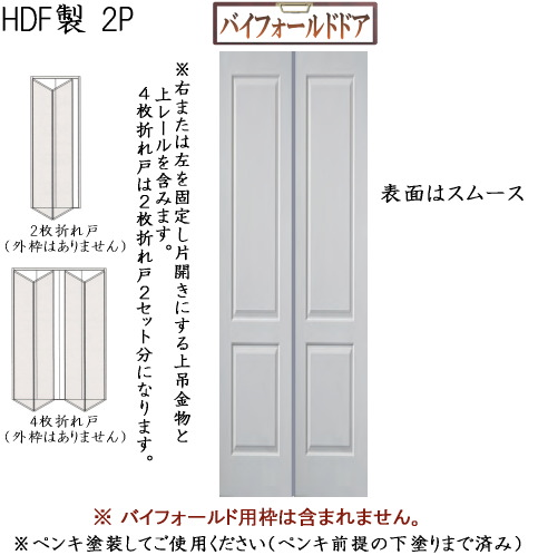 画像1: HDF製折れ戸 2P (1)