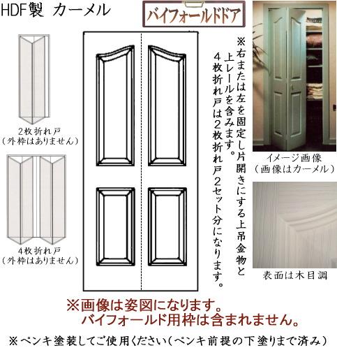 画像1: HDF製折れ戸 カーメル (1)