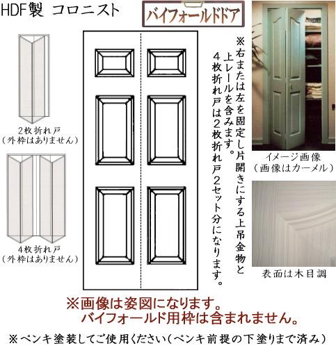 画像1: HDF製折れ戸 コロニスト (1)