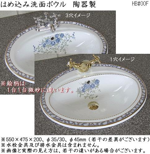 画像1: はめ込み洗面ボウル 陶器製 #00F (1)