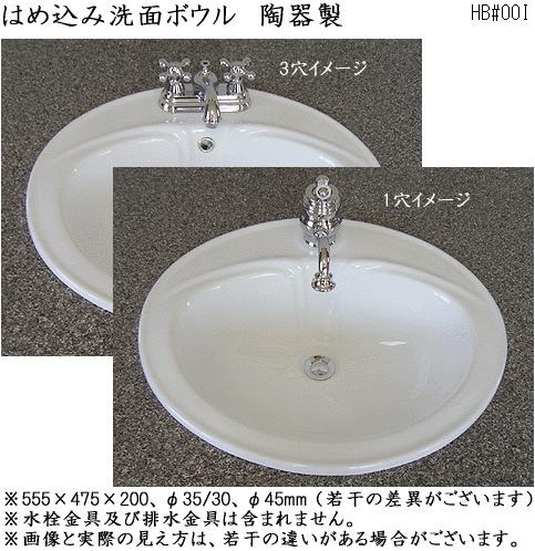 画像1: はめ込み洗面ボウル 陶器製 #00I (1)