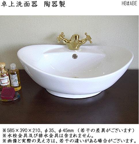 画像1: 卓上洗面ボウル 陶器製 #ABE (1)