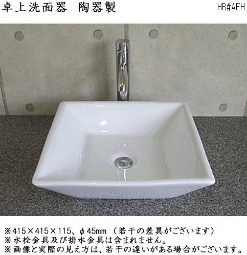 画像1: 卓上洗面ボウル 陶器製 #AFH (1)