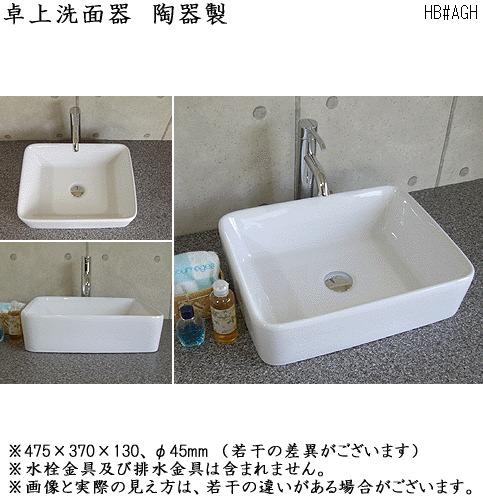 画像1: 卓上洗面ボウル 陶器製 #AGH (1)