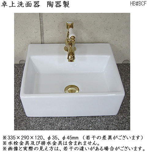 画像1: 卓上洗面ボウル 陶器製 #BCF (1)