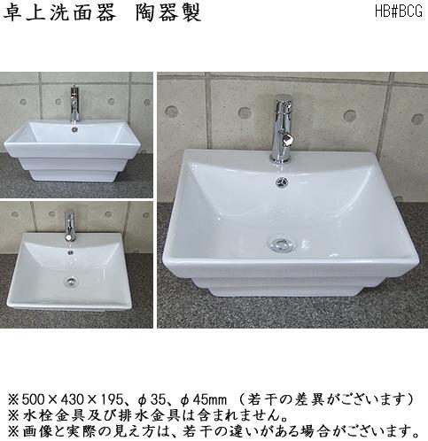 画像1: 卓上洗面ボウル 陶器製 #BCG (1)