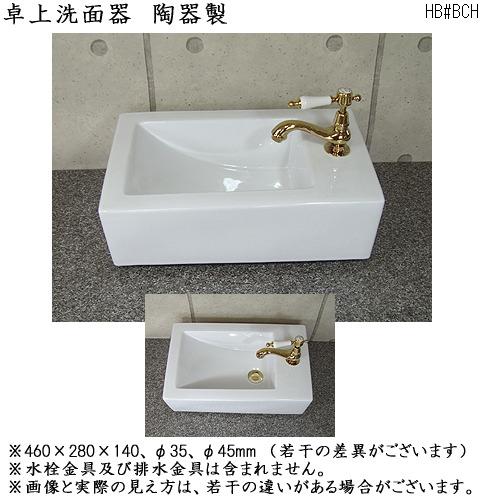 画像1: 卓上洗面ボウル 陶器製 #BCH (1)