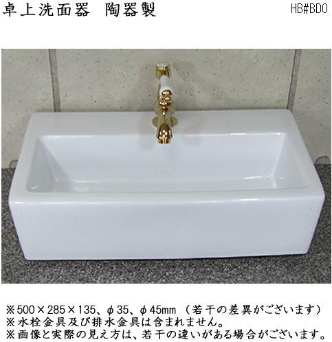 画像1: 卓上洗面ボウル 陶器製 #BD0 (1)