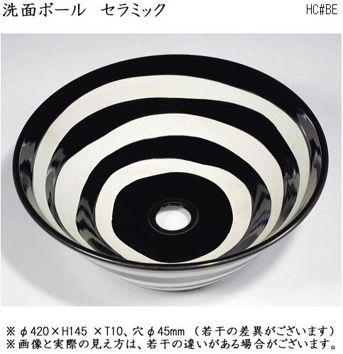 画像1: 洗面ボウル セラミック #BE (1)