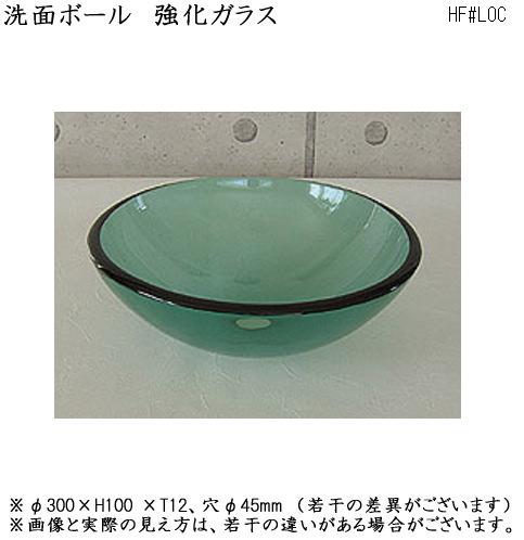 画像1: 洗面ボウル(小サイズ) 強化ガラス #L0C (1)